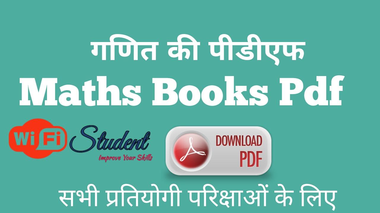 Advanced maths by Rakesh Yadav pdf free download: Math Book 2019