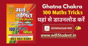 Maths Pdf Archives - Wifi Student