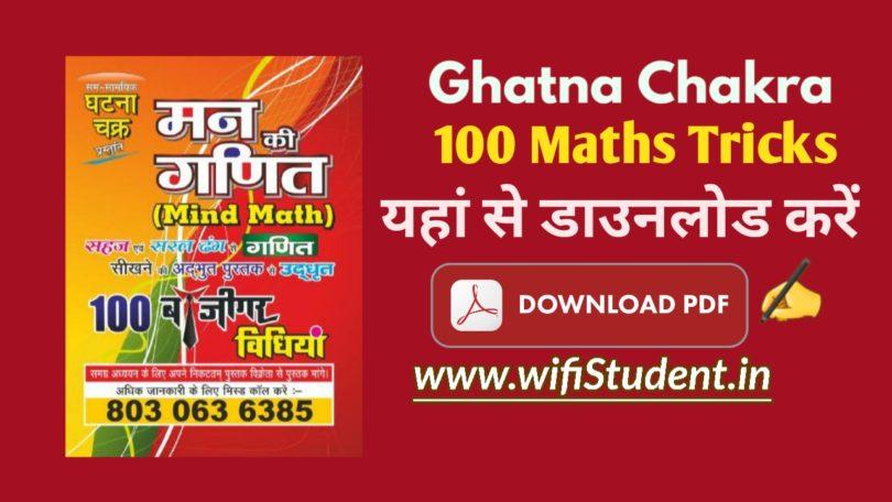 Ghatna Chakra Maths book pdf
