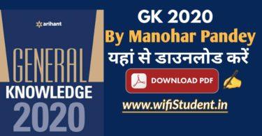 Manohar Pandey GK 2020 Pdf