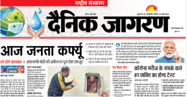 https://wifistudent.in/dainik-jagran-epaper-today-news-paper-in-hindi/