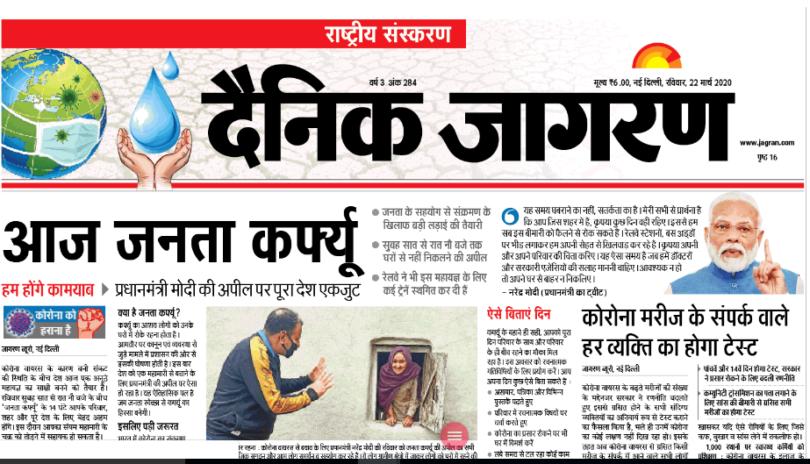 https://wifistudent.in/dainik-jagran-epaper-today-news-paper-in-hindi/